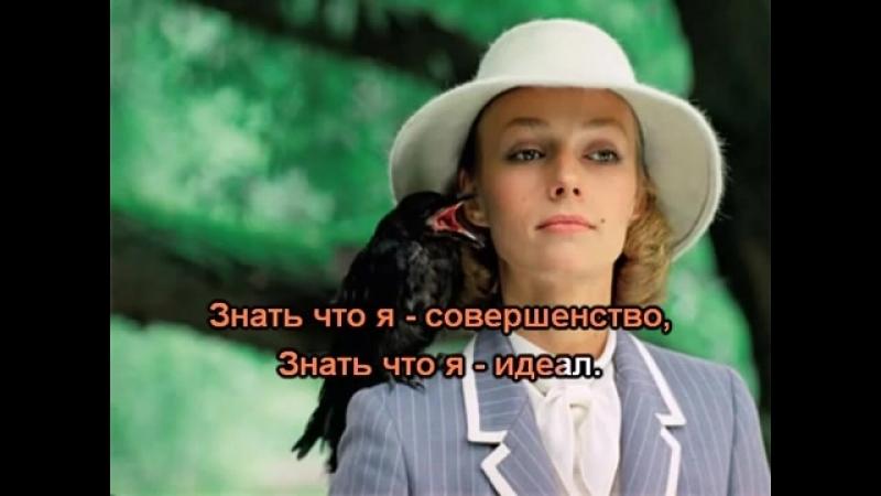 Караоке Леди Совершенство из к-ф Мэри Поппинс