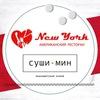 New York | Сушимин