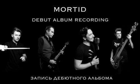 Mortid запустили крауд-проект
