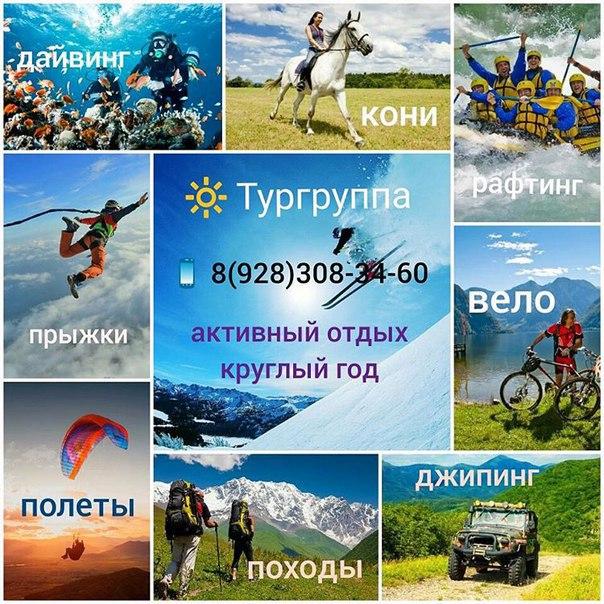 Афиша Пятигорск Активные туры Все лето
