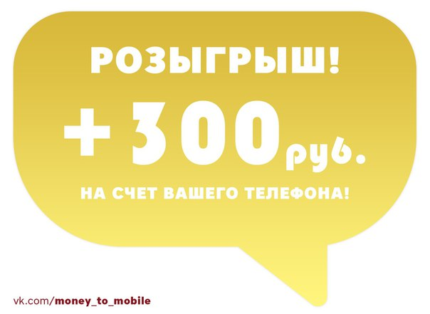 Розыгрыш №569: 300 руб. на телефон 🏆 3 победителя каждому по 100 рубл