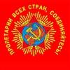 Союз коммунистов | СК