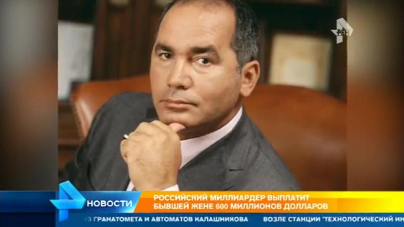 Российский миллиардер выплатит бывшей жене 600 млн долларов