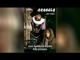 Арабела (1979) | Arabela