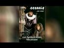 Арабела 1979 Arabela