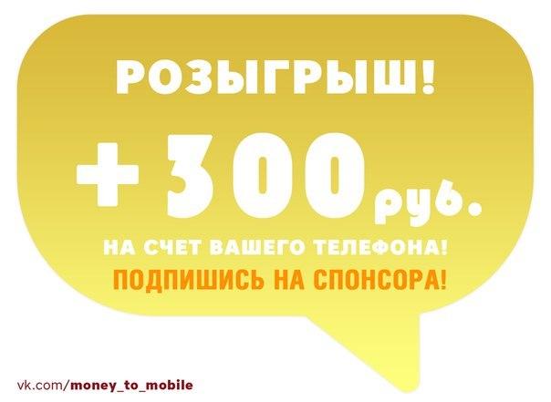 Розыгрыш №567: 300 руб. на телефон 🏆 3 победителя каждому по 100 рубл