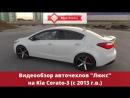 Авточехлы Люкс на Kia Cerato-3 (с 2013 г.в.)