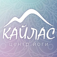 Логотип Центр Кайлас: йога,женские практики,МК