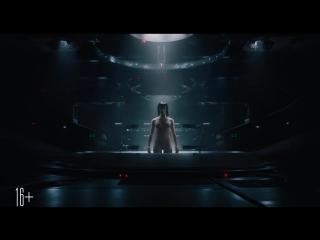 Призрак в доспехах - второй трейлер