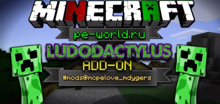 Превью для «Мод Ludodactylus Add-on | Minecraft Pocket Edition 1.0»