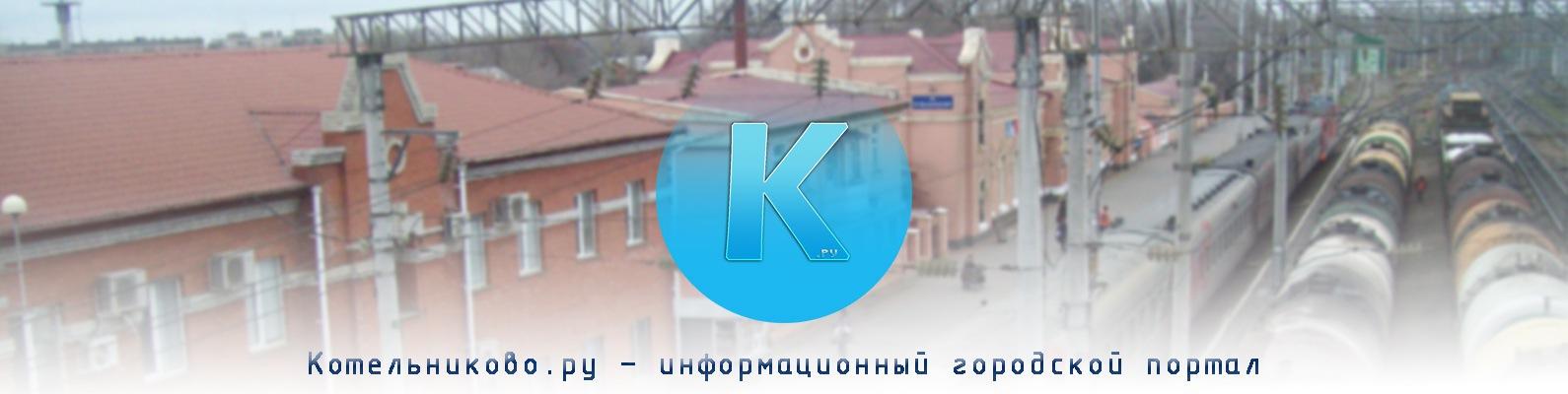 Котельниковский рынок, бесплатное объявление объявления услуги грузоперевозок в орехово зуево