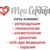 """Сеть клиник """"Три сердца"""""""