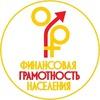Финграмота СКФО
