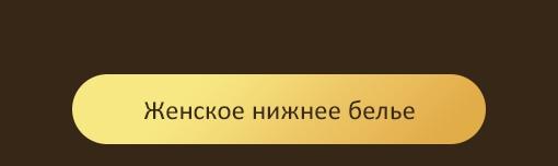 happywomanbra.ru/catalog/zhenskoe_nizhnee_bele/