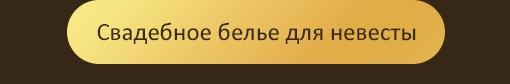 happywomanbra.ru/catalog/svadebnoe_bele_dlya_nevesty/