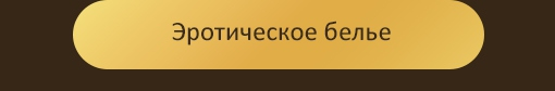 happywomanbra.ru/catalog/eroticheskoe_zhenskoe_nizhnee_bele/