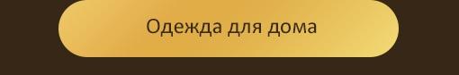 happywomanbra.ru/catalog/domashnyaya_odezhda/
