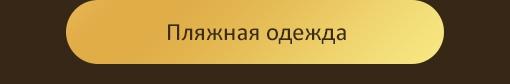 happywomanbra.ru/catalog/odezhda_dlya_plyazha/