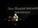 Лесь Подерев'янський 24 05 2017