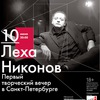 Lyokha Nikonov