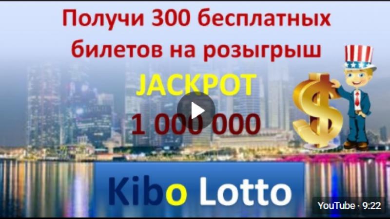 Пассивный доход с игры в Кибо Лотерею
