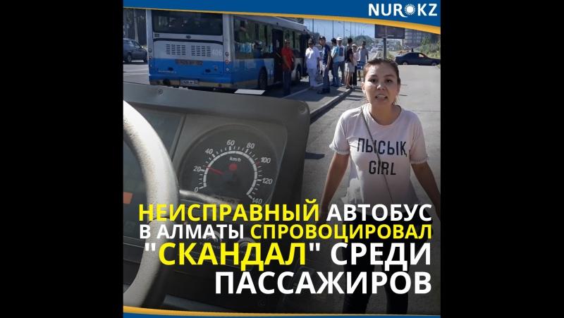 Неисправный автобус в Алматы спровоцировал скандал среди пассажиров