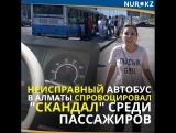Неисправный автобус в Алматы спровоцировал
