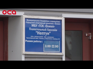 «Нептун» открылся после ремонта, и еще один бассейн в Привокзальном
