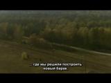 Собибор, 14 октября 1943 года, 16 часов Sobibor, 14 Octobre 1943, 16 Heures (с рус субтитрами) (2001)
