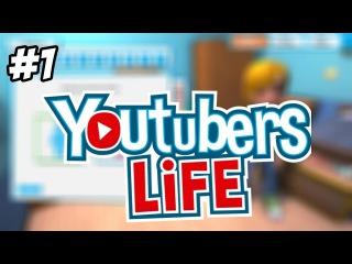 Карьера за TheBrainDit В Youtubers Life #1