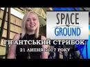 Space to Ground Гігантський стрибок 21 липня 2017 року