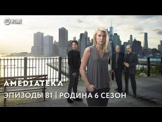Эпизоды 81   Родина 6 сезон   Homeland