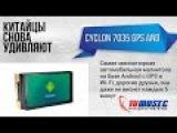 Обзор автомагнитолы Cyclon MP-7035 GPS AND. Превосходное головное устройство.