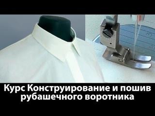 Новый видео курс Конструирование и пошив рубашечного воротника
