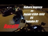 Гонки - Rаce Yamaha R1 vs Suzuki GSXR-1000 vs Subaru Impreza 550+