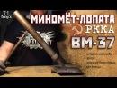 Миномёт-лопата РККА калибра 37 мм (ВМ-37)
