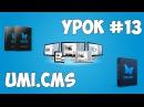 Движок UMI.CMS | Урок 13 - Обзор основных инструментов разработчика