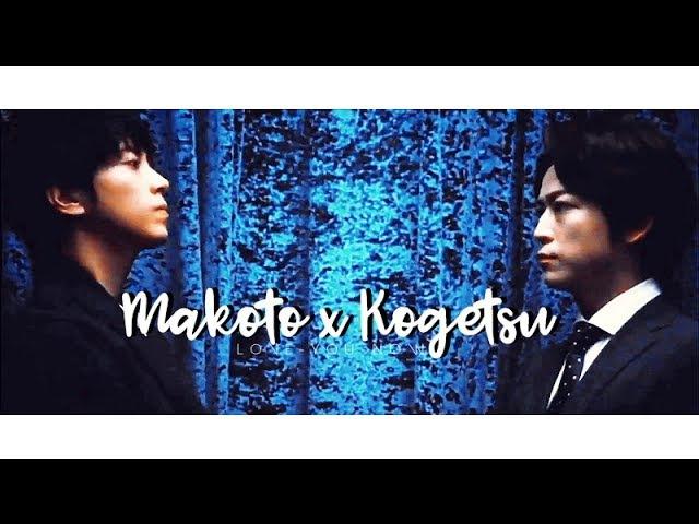 ● Makoto x Kogetsu    l o v e - y o u - n o w