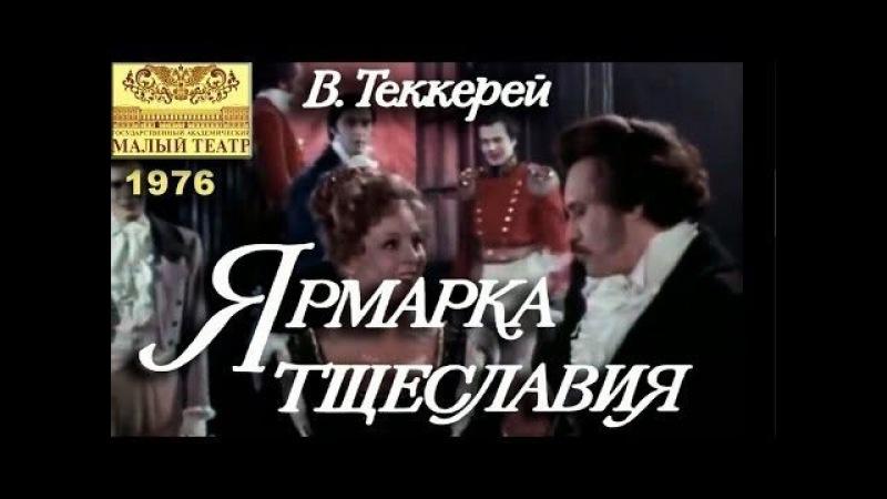Ярмарка тщеславия. По мотивам романа В.Теккерея Ярмарка тщеславия (1976)