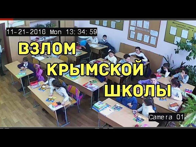 Взлом камеры в Крымской школе (дед Максим, Пистолетов, Зеленый слоник, гимн Украи...