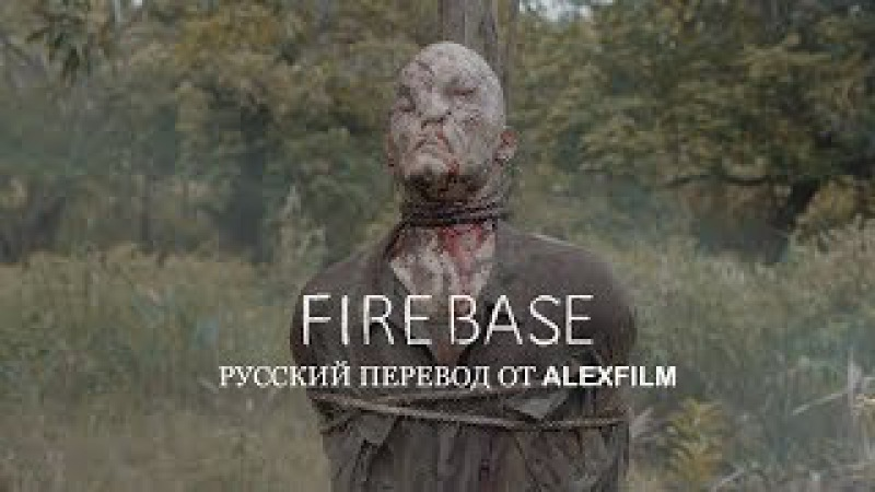 Oats Studios - Volume 1 - Firebase Русская озвучка (AlexFilm)