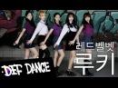 레드벨벳 RedVelvet 루키 Rookie Dance Cover 데프댄스스쿨 수강생 월평가 최신가요 방송댄스 defdanc