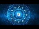 Астрология против науки Почему ученые скрывают неудобные факты