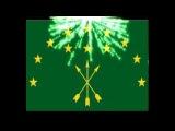 Адыгэ Хэкъу -Черкесский флаг - Адыгский флаг-