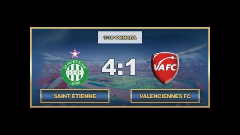 AFL17. France. Cup. 1/16. Saint Étienne-Valenciennes FC