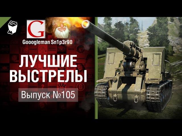 Лучшие выстрелы №105 от Gooogleman и Sn1p3r90 World of Tanks