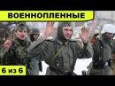Военнопленные 6 серия Документальный фильм Война и мифы