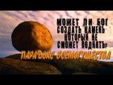 Может ли Бог создать камень который не сможет поднять ПАРАДОКС ВСЕМОГУЩЕСТВА