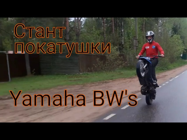Стант покатушки на Yamaha BW's 50 original