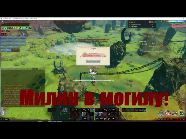 ArcheAge 3.5 DarkRunner GooD LucK